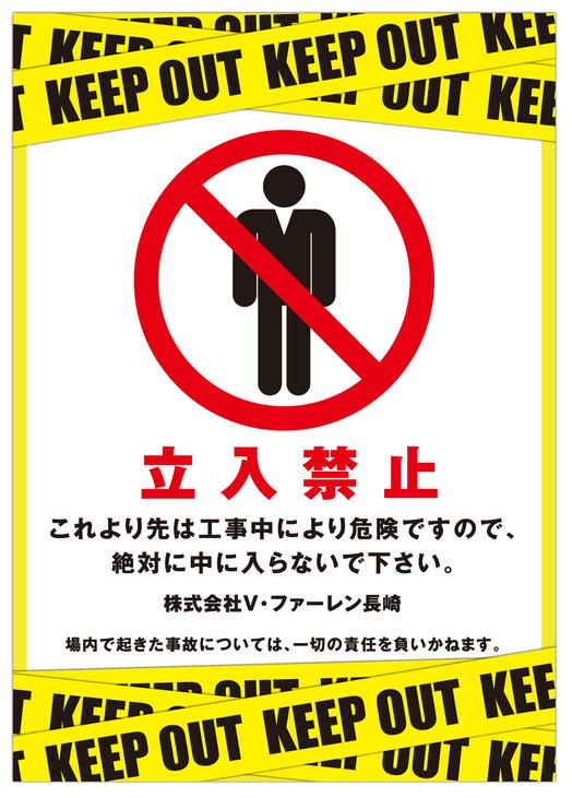 立入禁止2.jpg