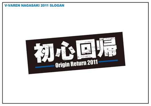 2011決定.jpg